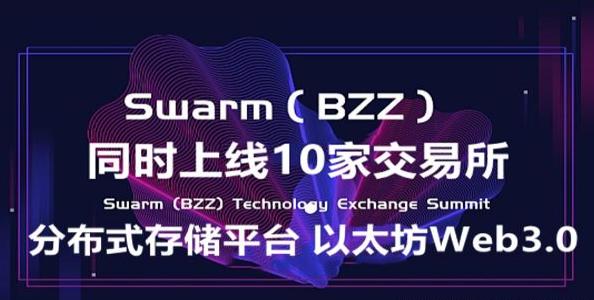 SWarm/Bzz布局头矿搭载物理有效节点