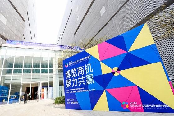 2019粤港澳大湾区代账行业增值服务博览会在金蝶软件园圆满举办
