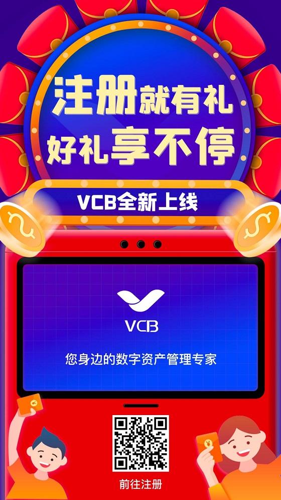 VCB全新上线 !注册有礼! 双重好礼等你拿