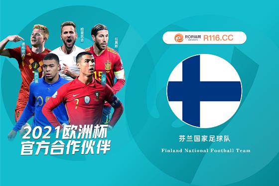ROR体育助力欧洲杯—芬兰冰刀之师篇