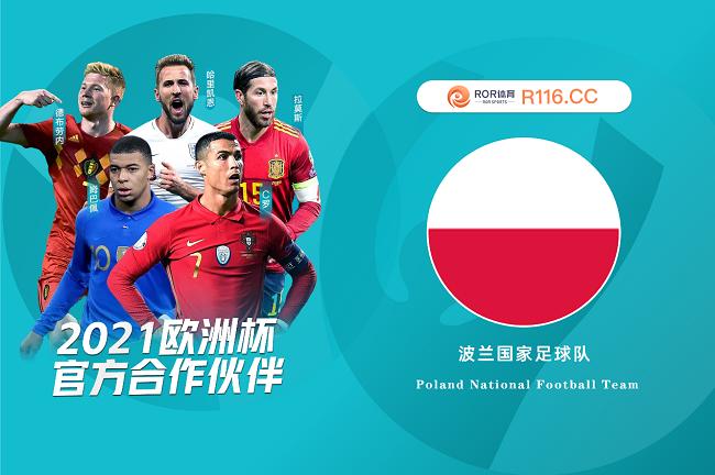 ROR体育助力2021欧洲杯国家队——波兰白鹰部落篇