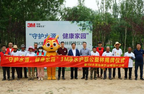 """3M""""守护水源、健康家园""""活动于青海西宁顺利启动"""