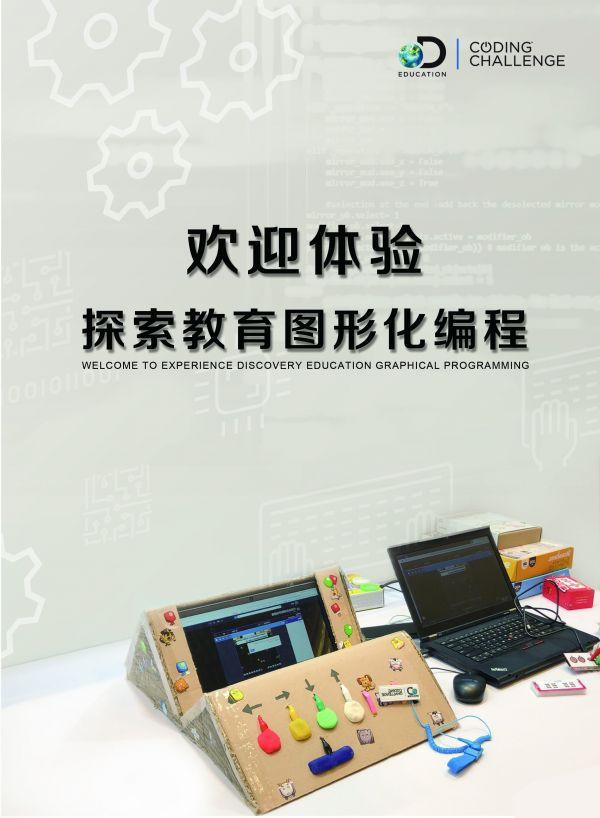 立务教育打造全球通用本土适用的少儿编程测评DECC体系