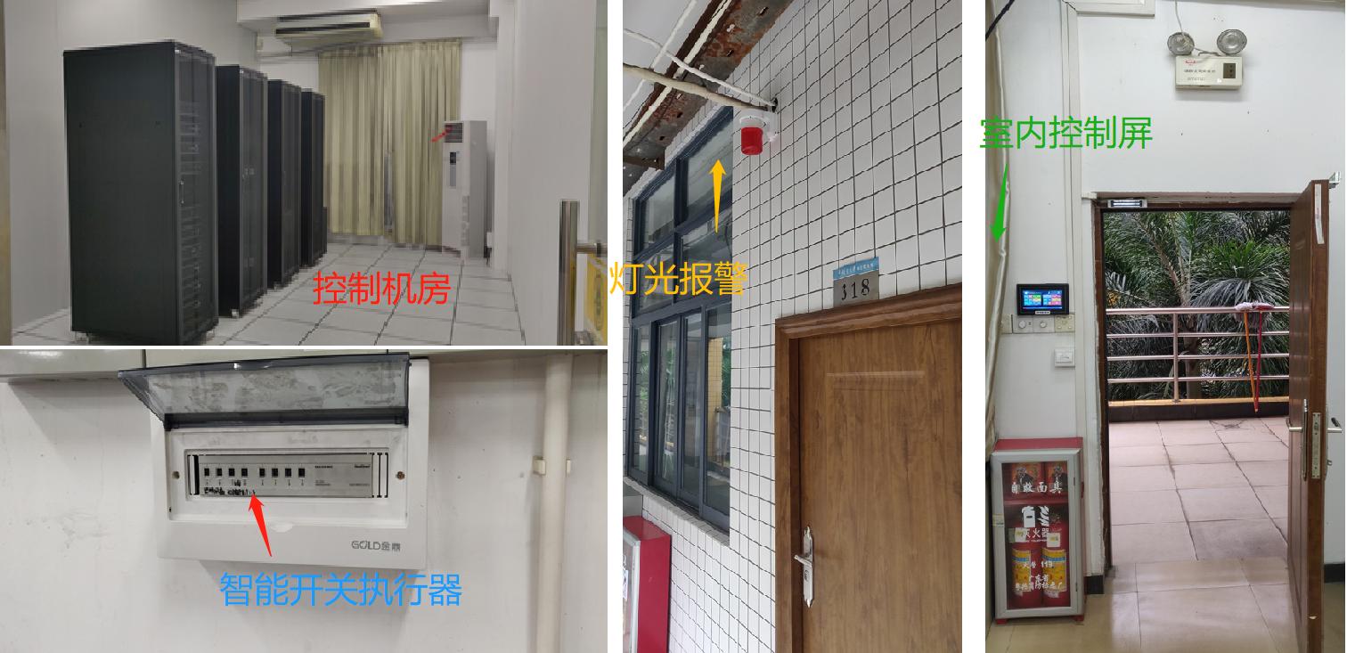 华南农业大学诺星智慧实验室管理平台