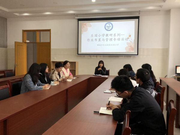 东昌府区乐园小学作业布置与管理专项教研活动