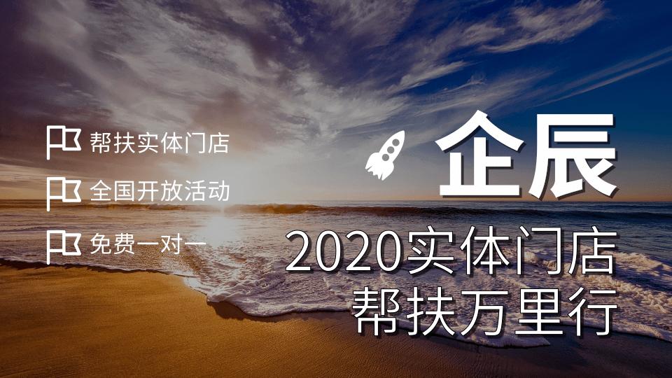 企辰控股2020实体门店帮扶万里行活动拉开帷幕