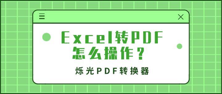 Excel转PDF怎么操作?烁光PDF转换器怎样
