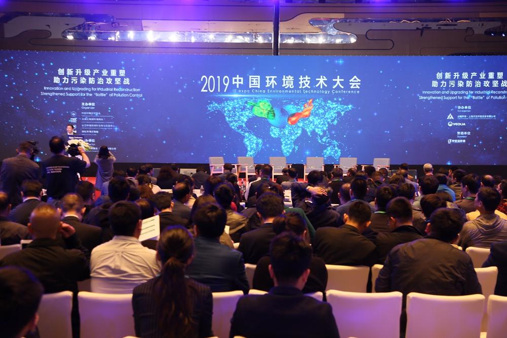 清新环境受邀参加2019年中国环境技术大会