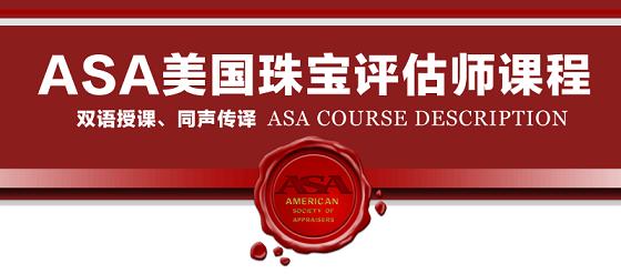 2019年美国ASA注册珠宝评估师课程 第四期即将在上海开班