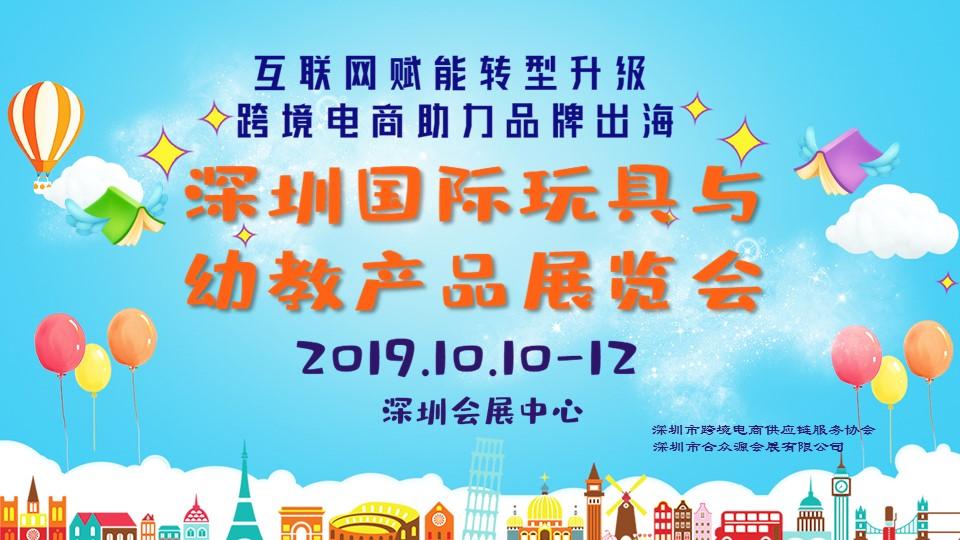 2019深圳国际玩具与幼教产品展览会10月开展