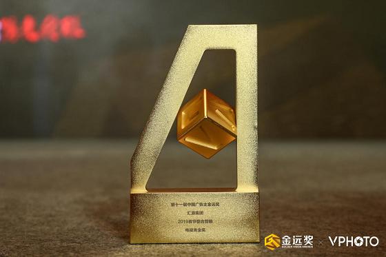 据了解,中国广告主金远奖由《广告主》杂志于2006年创立,是国内历史最久远的营销传播类专业奖项之一。本次峰会紧跟时代变化,在峰会和颁奖现场设置了智能营销、互联网整合营销、内容营销、场景营销等7大主题单元,重点深入交流营销传播热点,分享标杆营销案例经验。