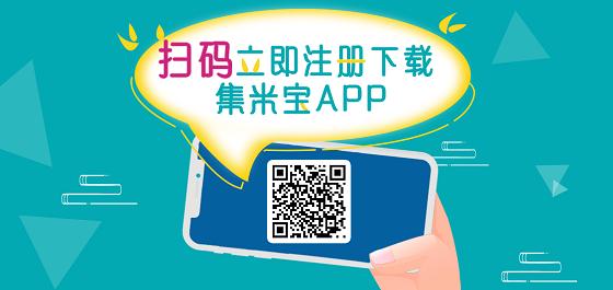 玩家福利:集米宝APP1.2版本正式发布