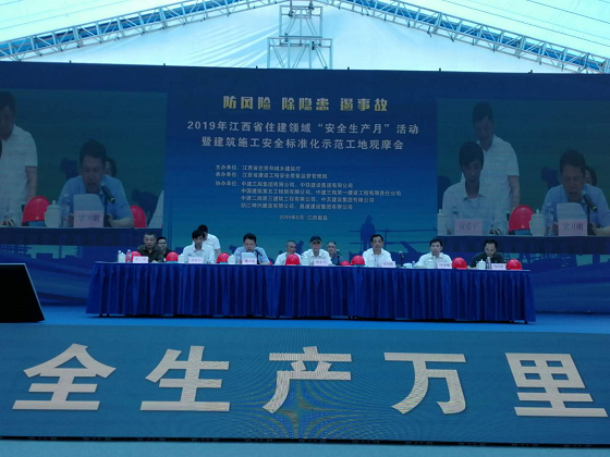 昌建建設集團熱烈慶祝2019年江西省安全施工標準化示范工地觀摩會順利召開