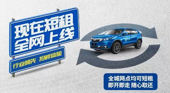 聯動云推出全城網點租車,用車越來越簡單!