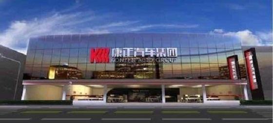 康正汽车集团南京店将于本月28日正式开业,期待您的莅临!