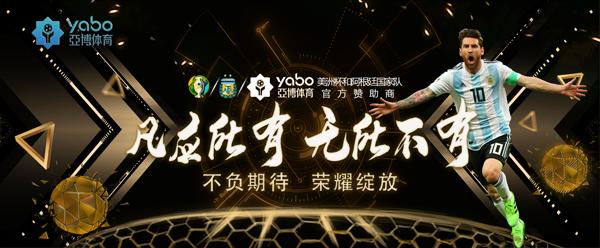 借助世界体育大平台起飞由亚博体育赞助美洲杯
