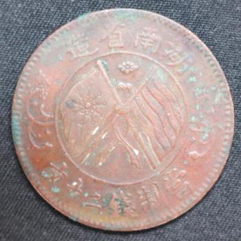 轩宇传媒:稀世珍宝湖南省造双旗币——中华民国开国纪念币