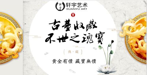 """轩宇艺术:官方机制币""""湖北省造宣统元宝""""赏析"""