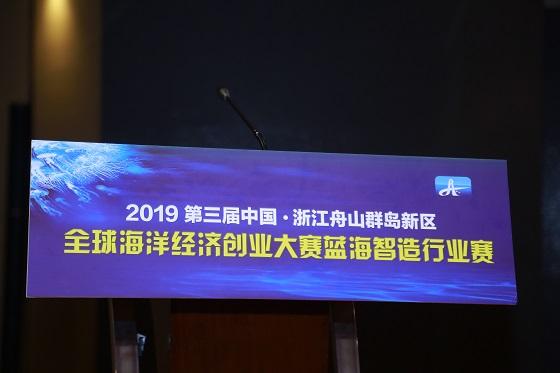 """蓝海相约 智汇定海 """"蓝海智造""""行业赛重庆城市赛成功举行"""