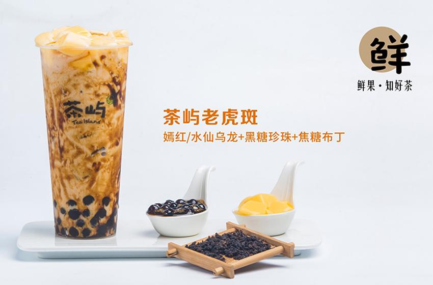 茶嶼奶茶加盟