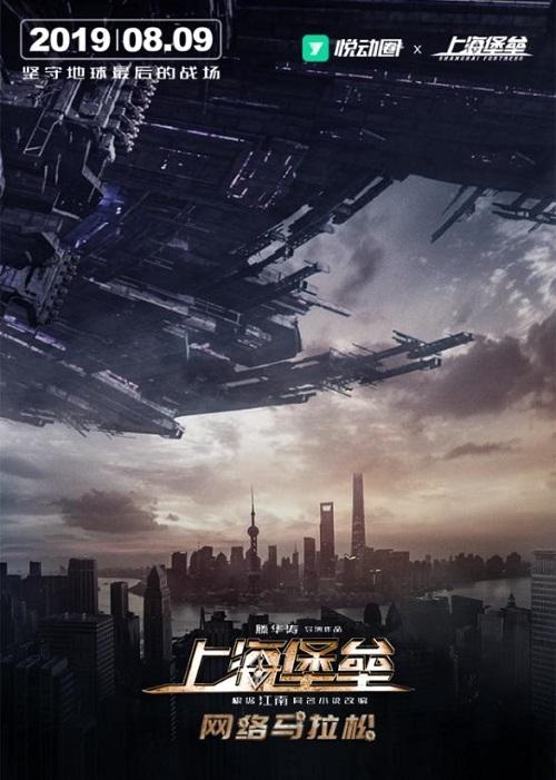 与灰鹰小队一起守卫上海:悦动圈×《上海堡垒》主题网络马拉松开跑