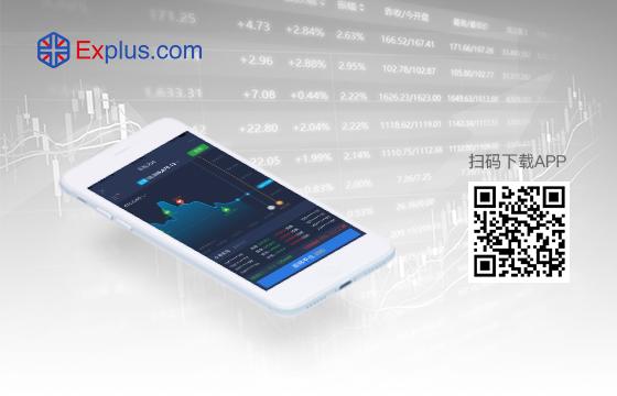 Explus帝国证券:全球首 个区块链金融衍生品交易市场
