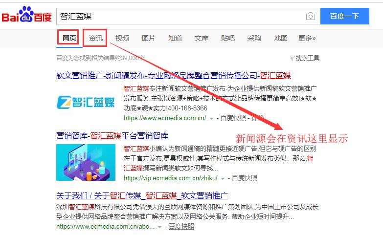 新闻源收录跟网页收录的区别.png