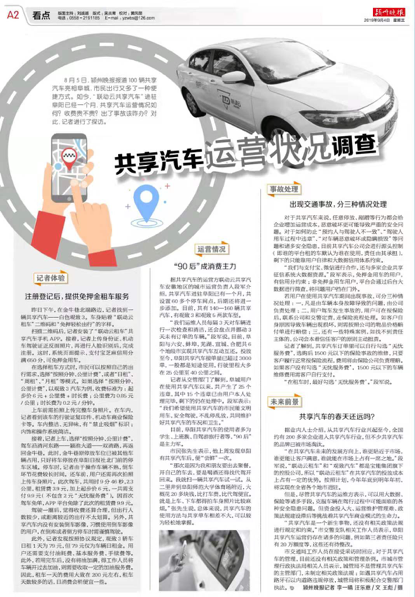 媒体试驾共享汽车:总体基本合格,用户自律和大数据信用价值彰显