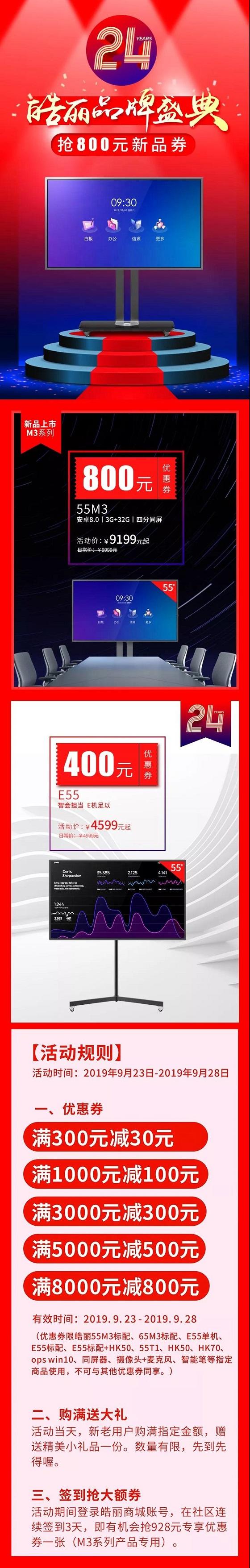 皓丽928品牌盛典特惠来袭 全场最高优惠近千元