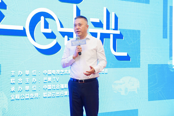 联动云2019中国公益短视频大赛.png