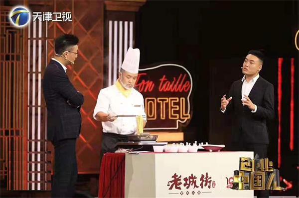 老城街强势登陆天津卫视《创业中国人》