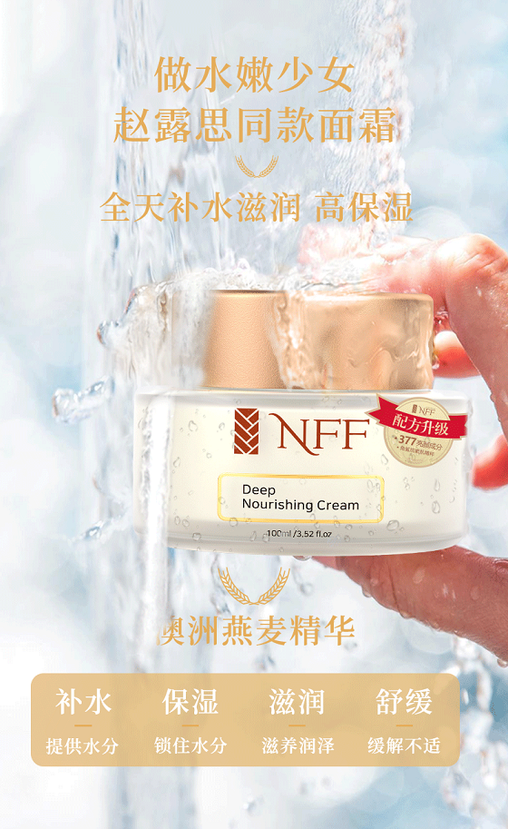 NFF_NFF燕麦面霜.png