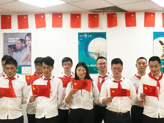 创世金服举办庆祝新中国成立70年周年《歌咏大会