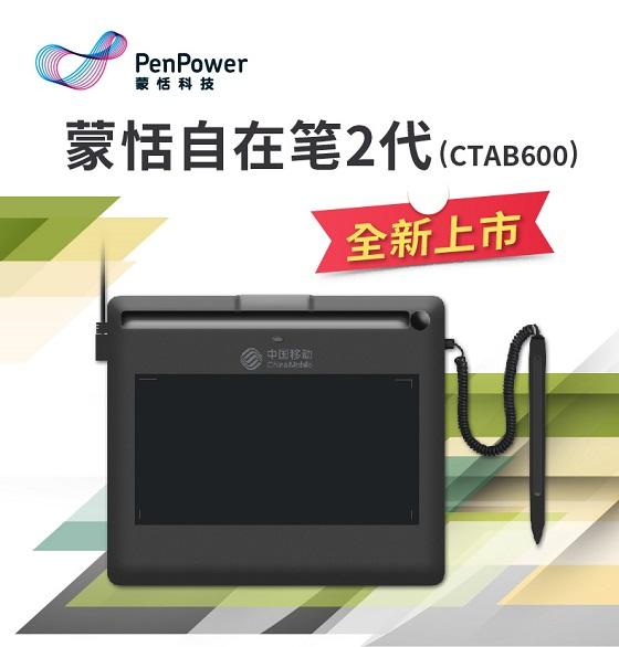 <b>中国移动订制版-蒙恬科技自在2代签名板外型改良全面升级</b>