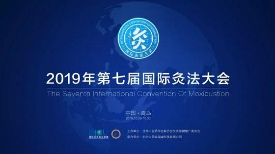 科技艾灸,服务健康:灸大夫受邀参加国际灸法大会