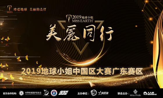 地球小姐中国区大赛广东赛区开幕,美丽不至于颜值