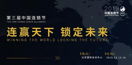 【連鎖產業盛會·邀請函】連贏天下·鎖定未來——2019中國連鎖節
