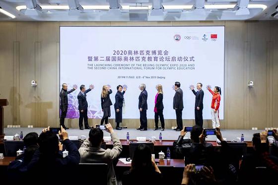 2020奧林匹克博覽會暨第二屆國際奧林匹克教育論壇 啟動儀式在京召開
