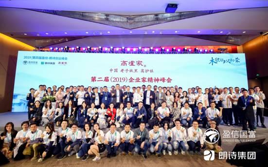第四届盈信—朗诗创业投资峰会隆重举行