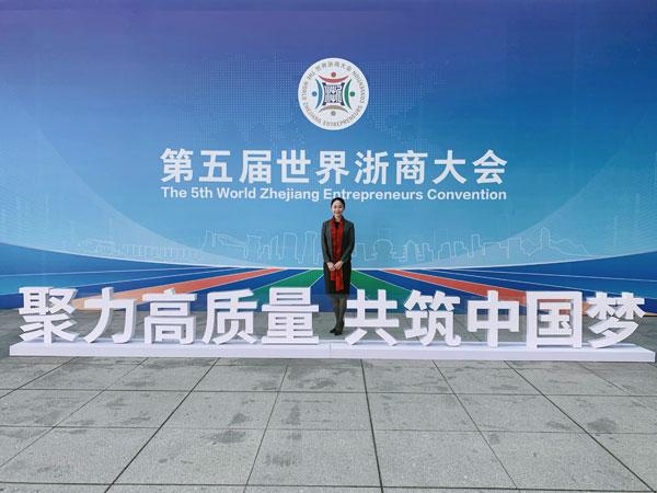 天悦之星影业沈星媛受邀参加第五届世界浙商大会