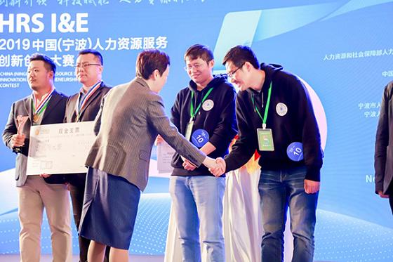 国家级人力资源创新创业大赛 daydao ATS获奖