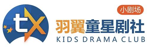 羽翼童星剧社·小剧场,为何成为儿童素质教育界新宠儿