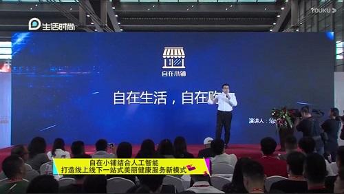 自在小铺荣登上海生活时尚频道,用新科技改变购物形态