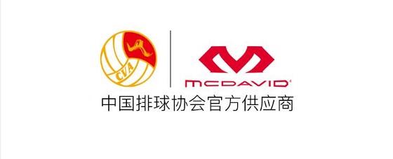 迈克达威签约中国排协 专业护具护航两届奥运