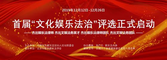 """国内""""首届文化娱乐法治评选""""活动开启,将于1月中旬揭晓颁奖"""