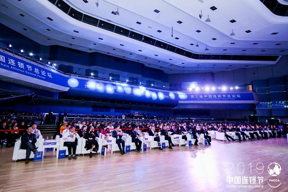 「卧龙地产股吧」2019第三届中国连锁节在京举行,四大热门话题预测连锁行业的新发展