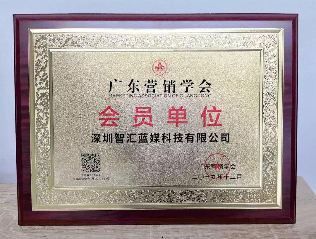 逆傳播成為廣東營銷學會會員單位.png