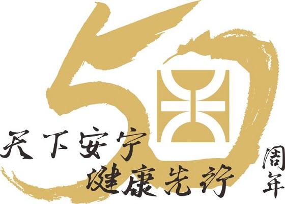"""""""只争朝夕,不负韶华"""" 陕药集团天宁制药喜迎50华诞"""