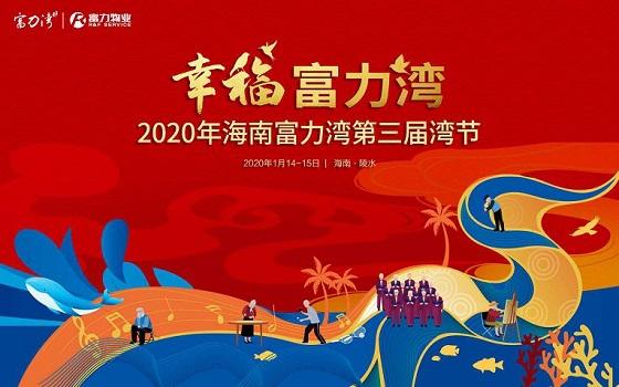 2020年第三届海南富力湾湾节圆满落幕!湾民乐开怀
