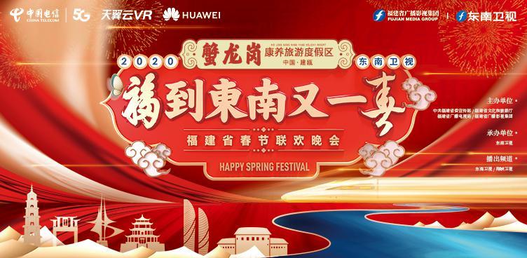 春晚不夠看 來中國電信天翼云VR 讓你大飽眼福!